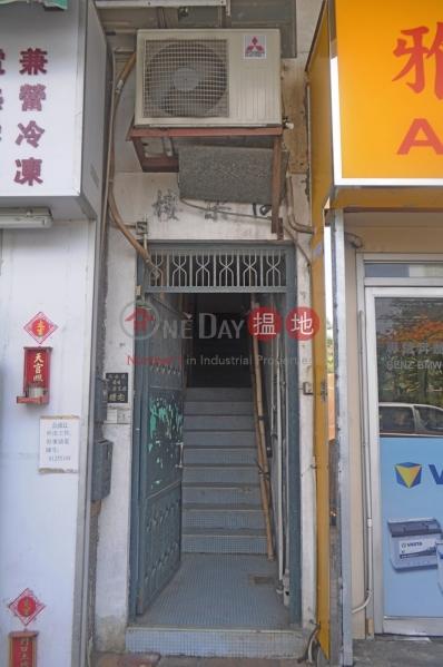 同樂樓 (Tung Lok House) 上水|搵地(OneDay)(2)