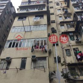 醫局街212C號,深水埗, 九龍