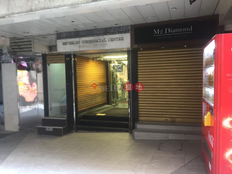 百利商業中心 (Beverley Commercial Centre) 尖沙咀|搵地(OneDay)(2)