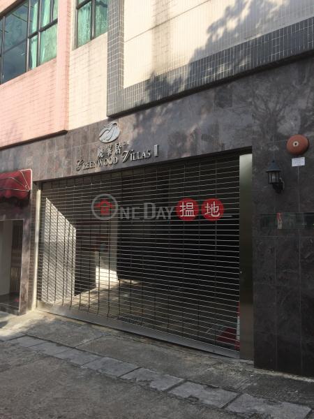 曉峰居 (Greenwood Villas) 荔枝角|搵地(OneDay)(2)