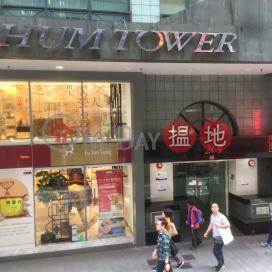 岑氏商業大廈,上環, 香港島