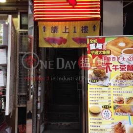 通菜街154-156號,旺角, 九龍