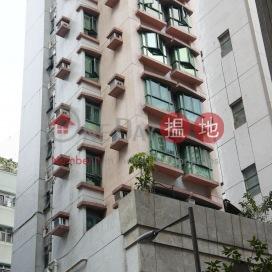 富賢閣,石塘咀, 香港島