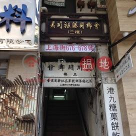 Mong Kee House,Mong Kok, Kowloon