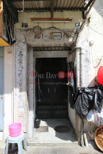 Fuk Cheong Building (Fuk Cheong Building) Tai Po 搵地(OneDay)(1)