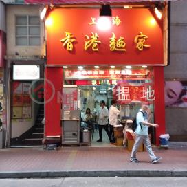 29 Jardine\'s Bazaar,Causeway Bay, Hong Kong Island