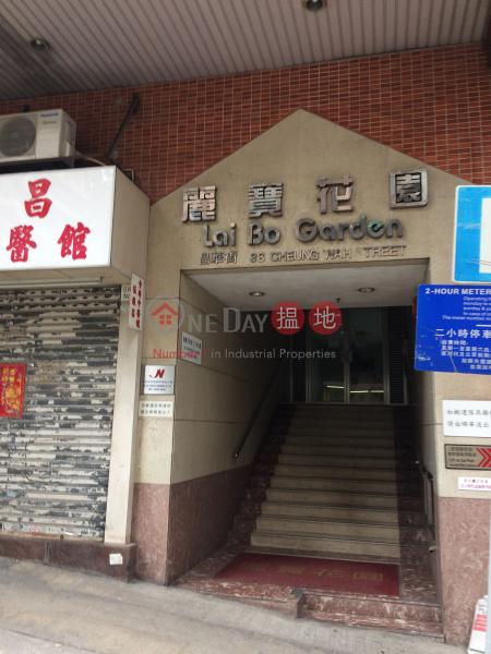 麗寶花園1座 (Lai Bo Garden Block 1) 長沙灣|搵地(OneDay)(2)