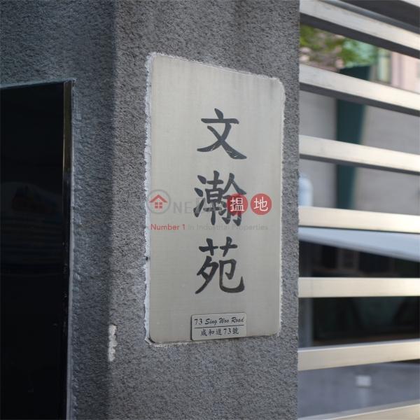 文瀚苑 (73 Sing Woo Road) 跑馬地 搵地(OneDay)(1)