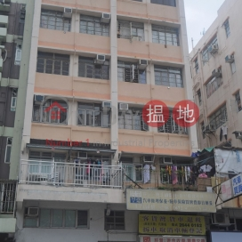 Hing Fung Building|慶豐樓