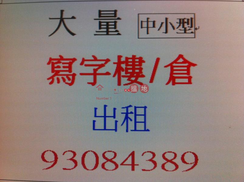 香港搵樓|租樓|二手盤|買樓| 搵地 | 工業大廈|出租樓盤|成業工業大廈