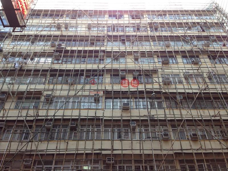 Pak Tung Building (Pak Tung Building) Prince Edward 搵地(OneDay)(2)