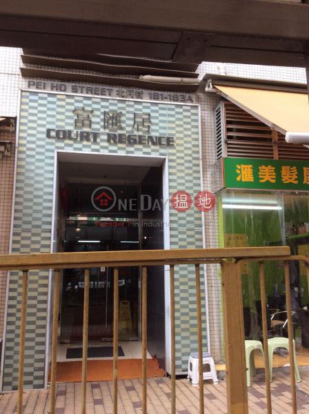 北河街181號 (181 Pei Ho Street) 深水埗|搵地(OneDay)(1)