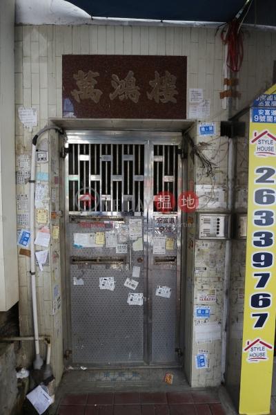 萬鴻樓 (Man Hung Building) 大埔|搵地(OneDay)(1)