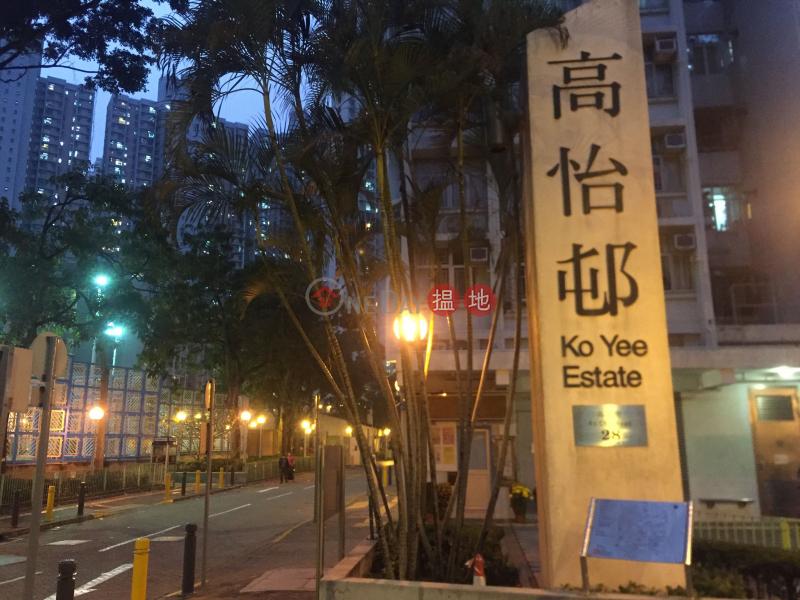 Ko Yuen House, Ko Yee Estate (Ko Yuen House, Ko Yee Estate) Yau Tong|搵地(OneDay)(3)