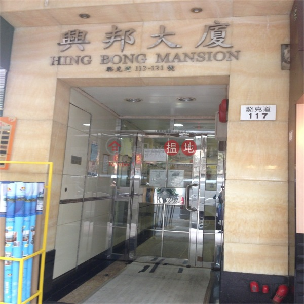 Hing Bong Mansion (Hing Bong Mansion) Wan Chai|搵地(OneDay)(1)