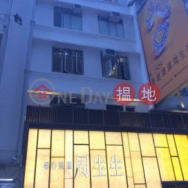 啟超道14號,銅鑼灣, 香港島
