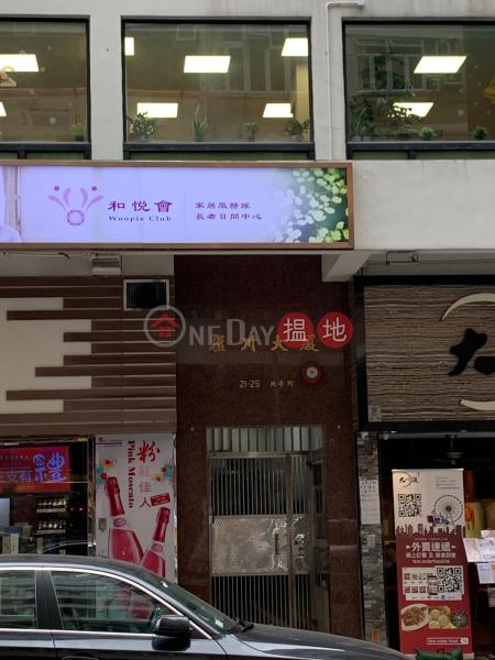 匯川大廈 (Wui Chuen Building) 土瓜灣|搵地(OneDay)(2)