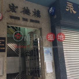 Wang Tak House|宏德樓