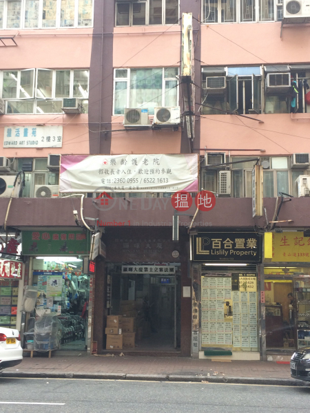 顯暉大廈 (Hin Fai Building) 深水埗|搵地(OneDay)(2)