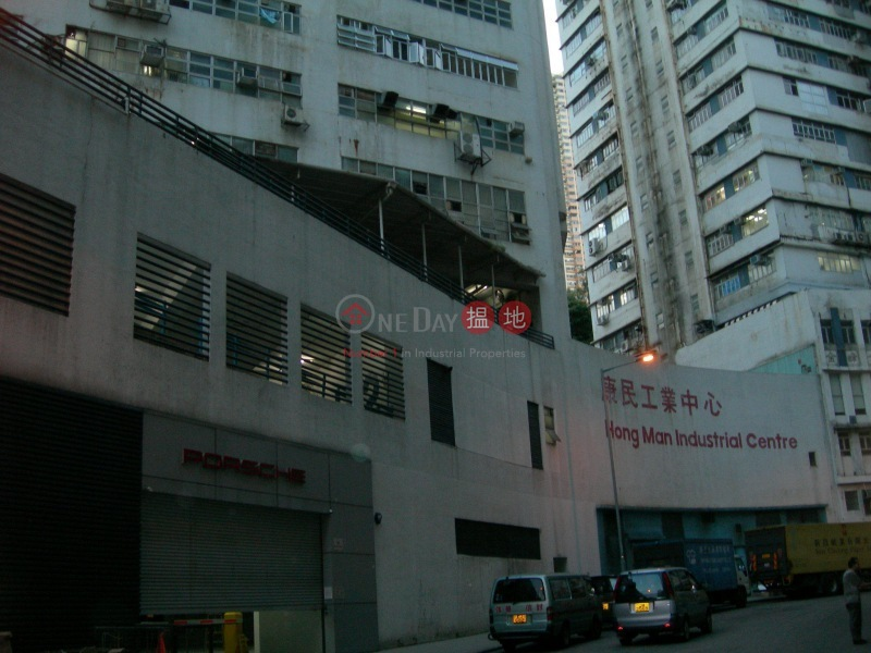 Hong Man Industrial Centre (Hong Man Industrial Centre) Chai Wan|搵地(OneDay)(2)