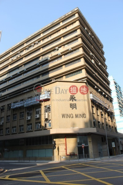 Wing Ming Industrial Centre (Wing Ming Industrial Centre) Cheung Sha Wan|搵地(OneDay)(2)