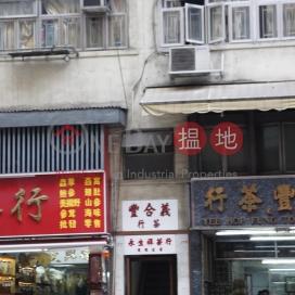 德輔道西 177 號,西營盤, 香港島