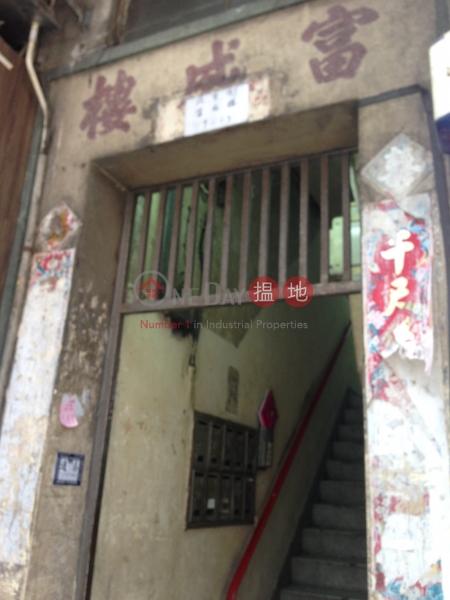 富成樓 (Fu Shing Building) 西灣河|搵地(OneDay)(1)