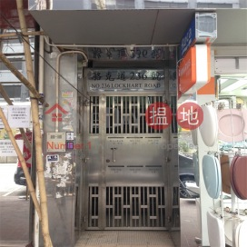 駱克道236號,灣仔, 香港島
