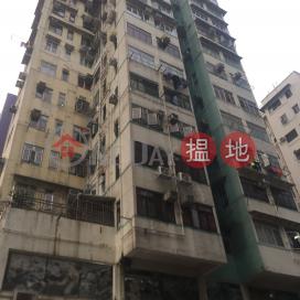 Yick Man Building,To Kwa Wan, Kowloon