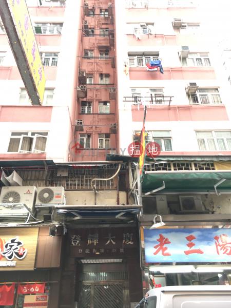 登輝大廈 (Tang Fai Building) 銅鑼灣|搵地(OneDay)(2)