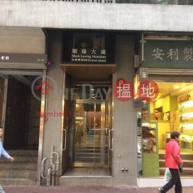 Shun Loong Mansion (Building),Sheung Wan, Hong Kong Island