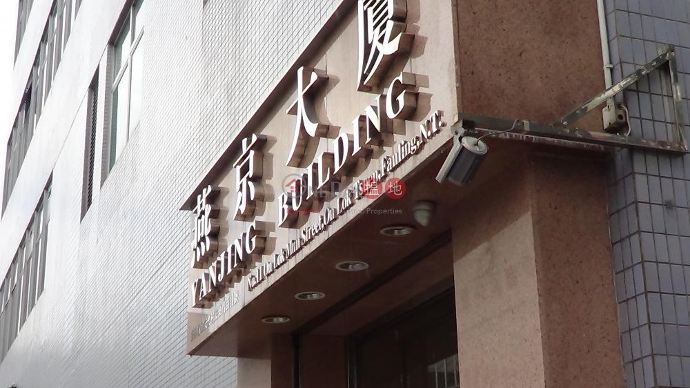 燕京大廈 (Yanjing Building) 粉嶺|搵地(OneDay)(2)