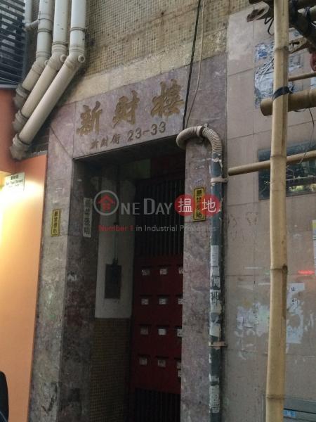 San Tsoi Building (San Tsoi Building) Sheung Shui|搵地(OneDay)(1)