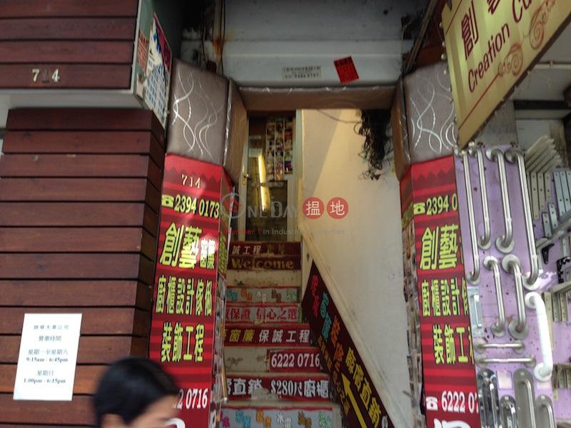 上海街712-714號 (712-714 Shanghai Street) 太子|搵地(OneDay)(1)