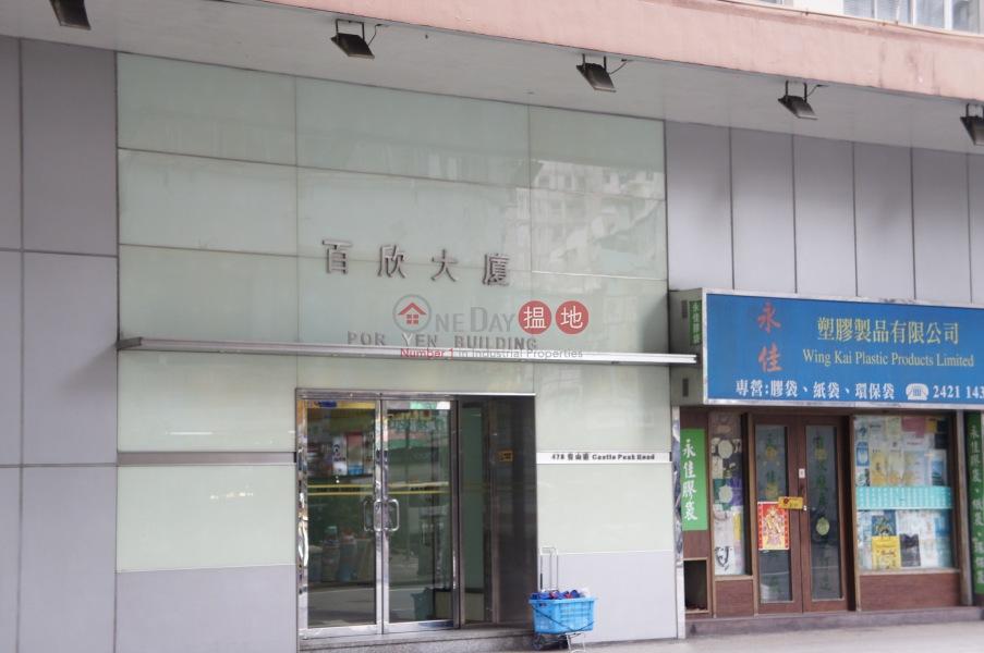 百欣大廈 (Poryen Building) 長沙灣|搵地(OneDay)(3)