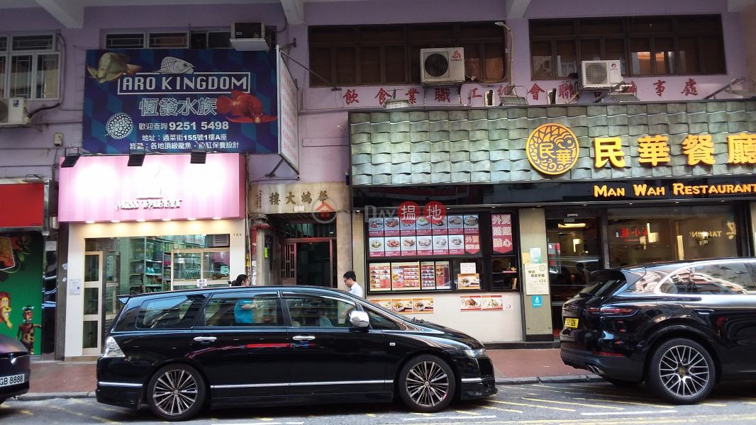 Wah Hung House (Wah Hung House) Mong Kok|搵地(OneDay)(1)