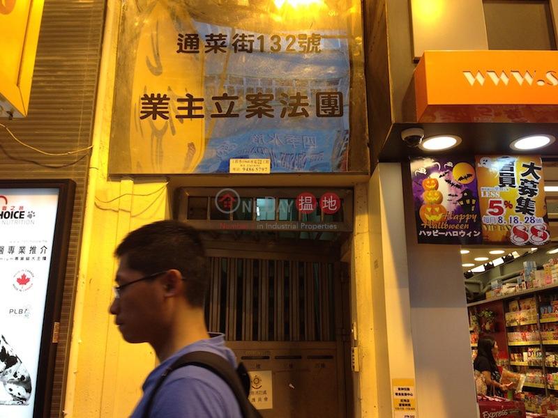 通菜街132號 (132 Tung Choi Street) 旺角|搵地(OneDay)(1)