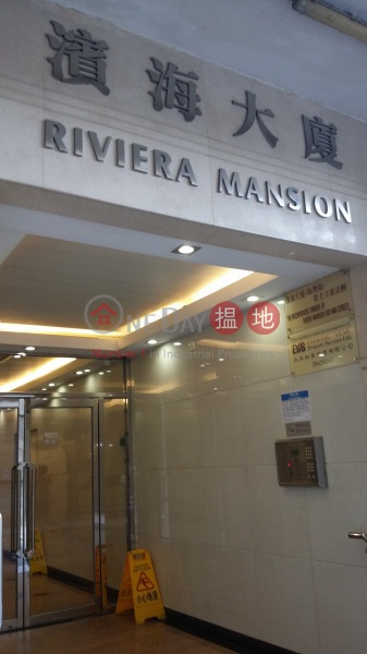 Riviera Mansion (Riviera Mansion) Quarry Bay|搵地(OneDay)(3)