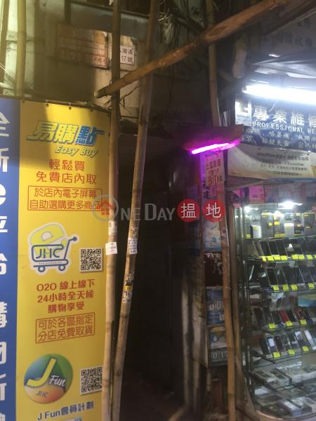19 To Kwa Wan Road (19 To Kwa Wan Road) To Kwa Wan 搵地(OneDay)(1)