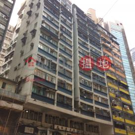 Sun Tao Building,Wan Chai, Hong Kong Island