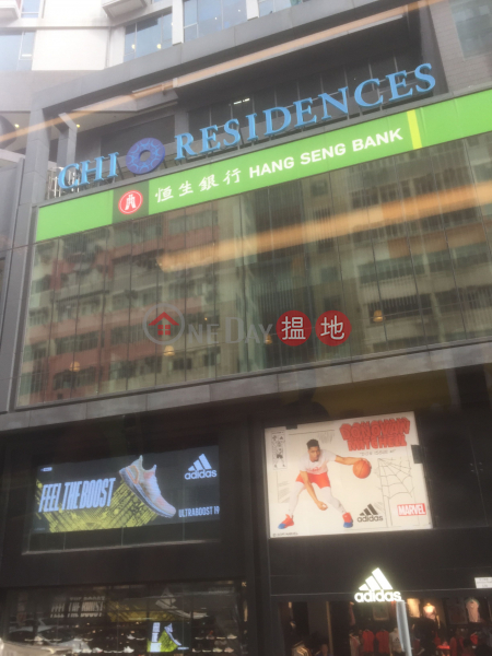 CHI Residences 138 (CHI Residences 138) Wan Chai|搵地(OneDay)(2)