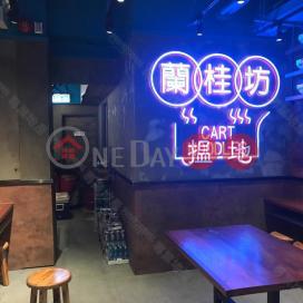 Lan Kwai Fong|Central DistrictLan Kwai House(Lan Kwai House)Rental Listings (01b0082756)_0