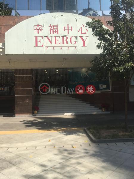 Energy Plaza (Energy Plaza ) Tsim Sha Tsui East|搵地(OneDay)(4)
