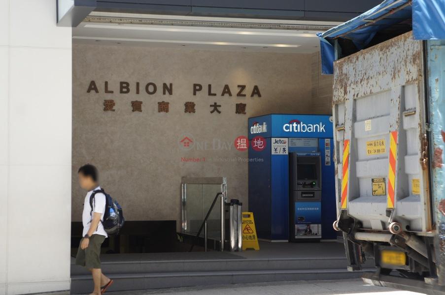 Albion Plaza (Albion Plaza) Tsim Sha Tsui|搵地(OneDay)(4)