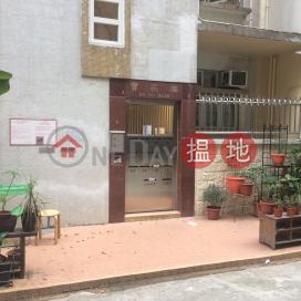 寶發樓,西半山, 香港島