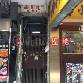 12 NAM KOK ROAD,Kowloon City, Kowloon
