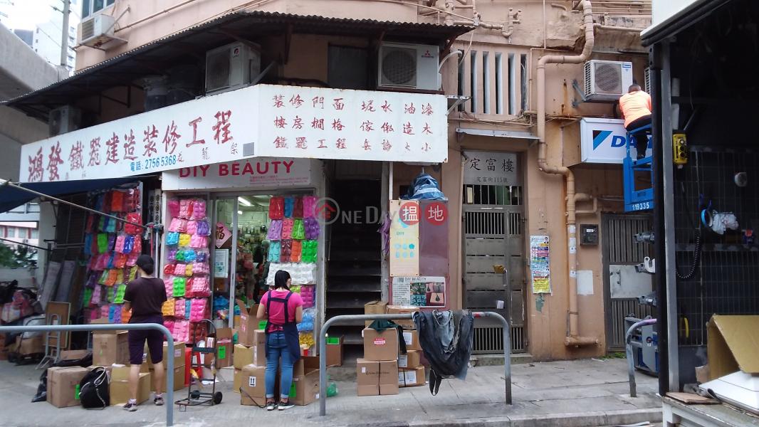 定富樓 (Ting Fu Street) 牛頭角 搵地(OneDay)(3)