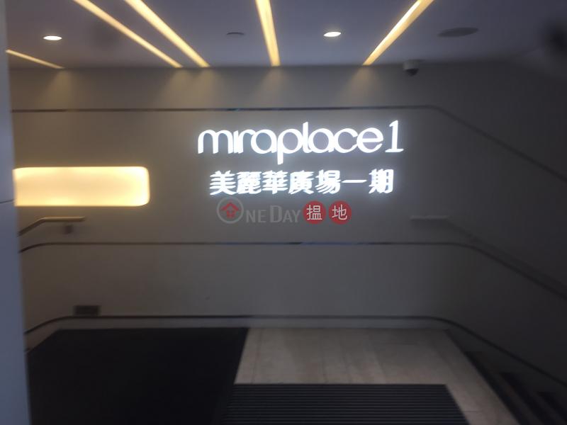 Mira Place 1 (Mira Place 1) Tsim Sha Tsui 搵地(OneDay)(5)