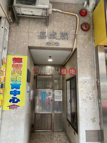 嘉威閣 (Ka Wai Court) 土瓜灣|搵地(OneDay)(1)