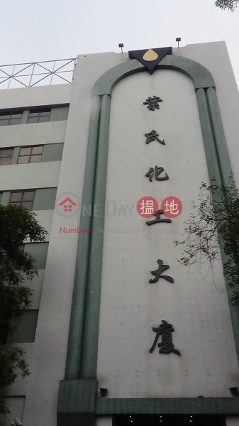 Yips Hang Cheung Building (Yips Hang Cheung Building) Fanling|搵地(OneDay)(1)